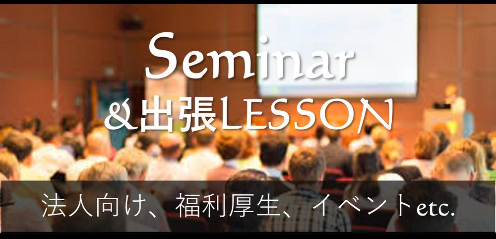 新潟|福利厚生、ストレスチェック対策、社内研修に。セミナー講師承ります。