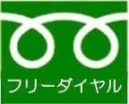 フリーダイアル ロゴ えがお フリーダイアル