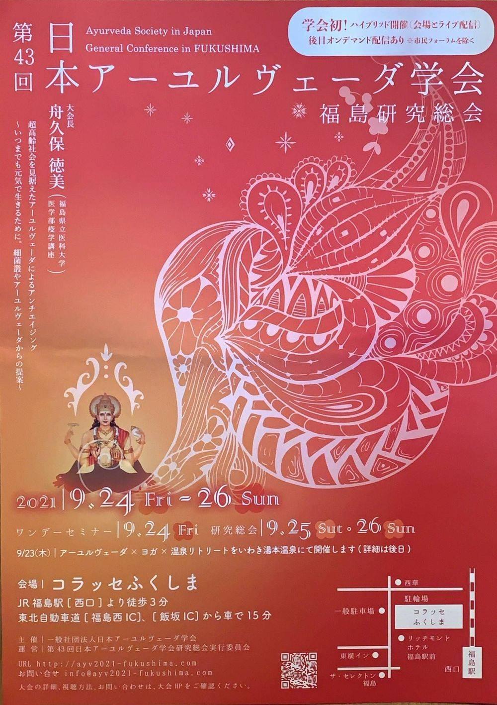 Ayurveda Society in Japan