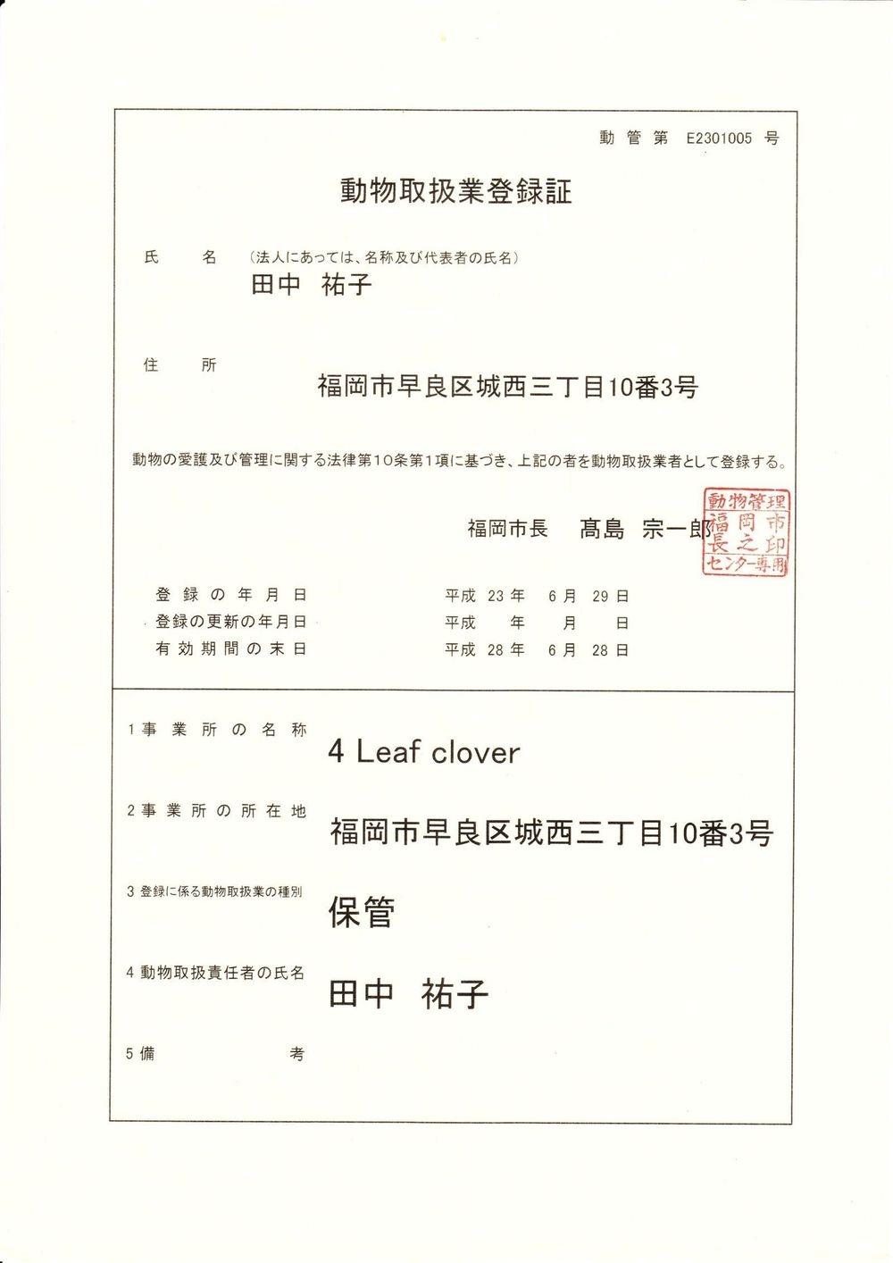 ペットシッター4Leafcloverは動物取扱業に登録済みです。