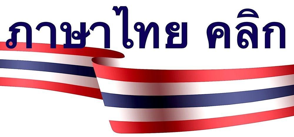 Change Hugs to Thai Language
