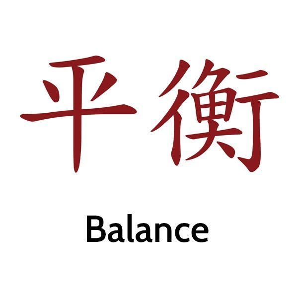 image of Chinese calligraphy symbol for balance