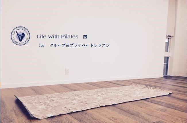 新潟市関屋、燕市のピラティス教室|ライフ・ウィズ・ピラティス、燕教室