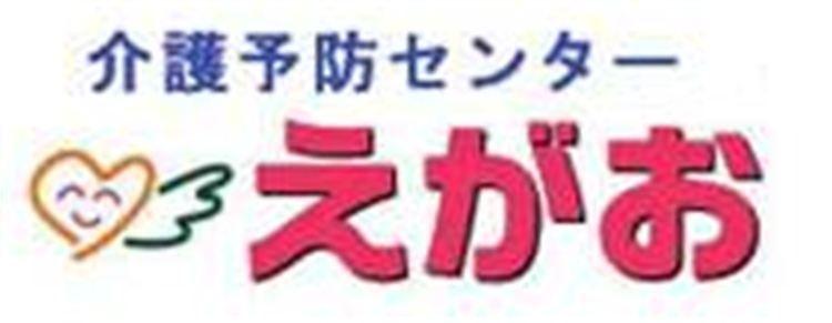介護予防センター えがお ロゴ 広島市東区戸坂大上1-3-5