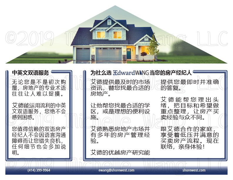 realtor brochure michelle wang llc