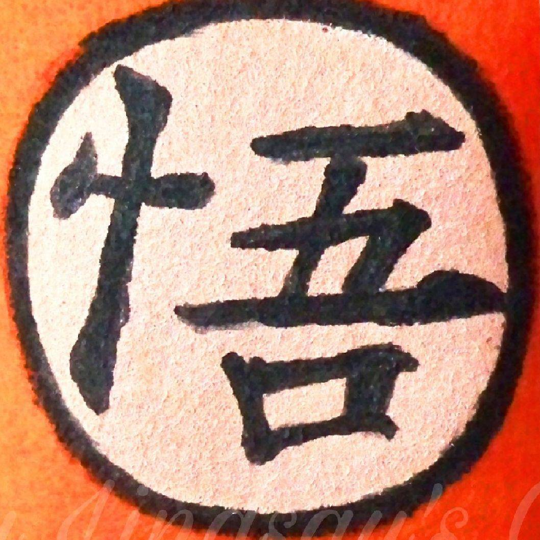 Dragonball Z, Dragon Ball, Goku, anime, super saiyan, otaku, kawaii, japanese, nerd, geek, animation, hand painted, art, handmade, handcrafted, Etsy, shop small, small business, pillow
